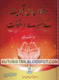 Duaon Ki Qaboliat Ke Sunehray Waqiat