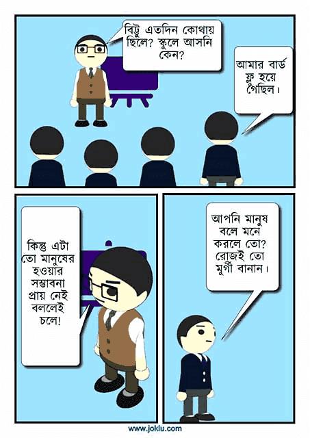 Bird Flu Bengali joke