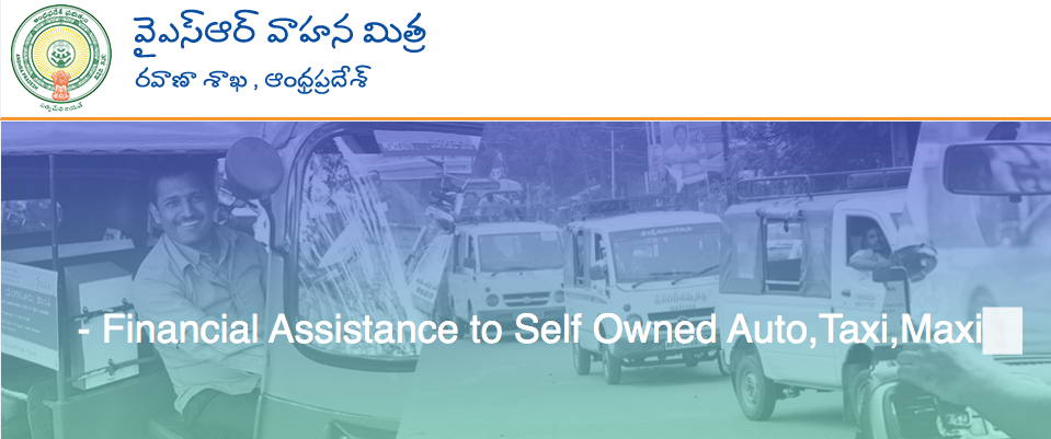 AP YSR Vahana Mitra Scheme - How to Apply, Benefits & Eligibility