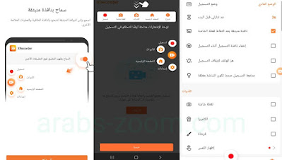 تحميل تطبيق تسجيل وبث الشاشة فيديو لجميع الهواتف مجانا