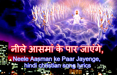 नीले आसमां के पार जाएंगे, Neele Aasman ke Paar Jayenge, hindi christian song lyrics
