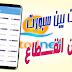 سوف يفيدك | تطبيق عربي غير متواجد على GOOGLE PLAY لمشاهدة القنوات المشفرة الراياضية بدون انقطاع 2019