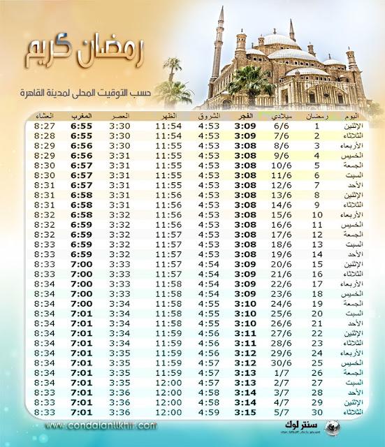 امساكية شهر رمضان 2016 - 1437 في جميع مدينة القاهرة