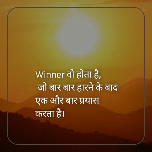Winner वो होता है, जो बार बार हारने के बाद - Success Quotes