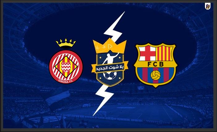 نتيجة مباراة برشلونة وجيرونا بث مباشر اليوم يلا شوت الجديد في مباراة ودية