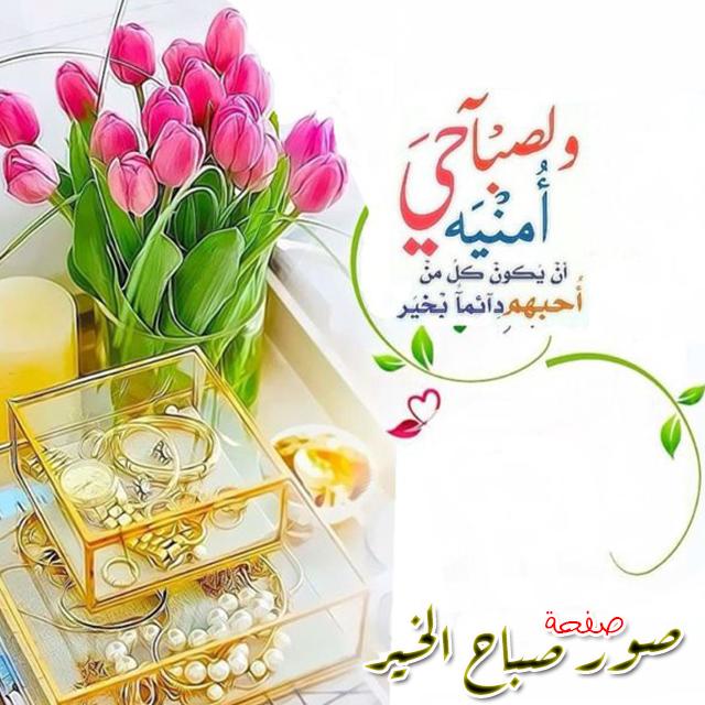 صور صباح الخير صباح العسل صباح الخير 2020 صباح الورد صباحات رسائل صباح جديدة