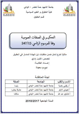 مذكرة ماستر: التحكيم في الصفقات العمومية وفقا للمرسوم الرئاسي 15/ 247 PDF