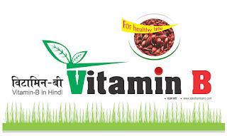 विटामिन-बी in hindi, Vitamin-B in hindi, Vitamin B Complex in hindi,  विटामिन बी कॉम्प्लेक्स पोषक तत्वों का एक समूह होता है in hindi, जो शरीर के लिए महत्वपूर्ण कार्यों को करने में अपनी भूमिका निभाता है in hindi, ये विटामिन विभिन्न प्रकार के खाद्य पदार्थों में सीमित मात्रा में पाए जाते हैं in hindi, वे पोषक तत्व जिनमें सभी आठ प्रकार के विटामिन-बी होते हैं, in hindi, उन्हें बी-कॉम्प्लेक्स विटामिन कहा जाता है in hindi, Vitamins एक तरह के रसायन होते है in hindi, अगर खाने मे कोई Vitamins न लिया जाए in hindi, तो इसकी कमी से अनेक बीमारिया हो सकती है in hindi, Vitamin-B Complex मे 8 Vitamin होते है in hindi, पहले इनको एक ही विटामिन से जाना जाता था in hindi, फिर बाद मे रिसर्च मे पाया गया in hindi, की यह रसायनिक रूप से अलग अलग होते है in hindi, इन्हे विटामिन बी कॉम्पलेक्स कहा जाता है in hindi, विटामिन-बी एक ऐसा मुख्य तत्व है in hindi, जो शरीर के लिए जरूरी होता है in hindi, यह हमारी पाचन क्रिया को सही रूप से कार्य करने में सहायता करता है in hindi, जिससे हमे प्र्याप्त मात्रा में भूख लगती है in hindi, और जो हम खाते है वह उचित रूप से शरीर को मिलता है in hindi, विटामिन-बी की कमी से विभिन्न प्रकार के रोग होने की संभावना हो जाती है in hindi, जैसे-हाथ-पैर सुन्न हो जाना in hindi, शरीर पर लाल निशान पड़ जाना in hindi, वजन घटना, नजर का कमजोर होना in hindi, शरीर में ढीलापन और कमजोरी आ जाना in hindi, विटामिन-बी हीमोग्लोबिन के निर्माण मे मदद करता है in hindi, यह विटामिन त्वचा को भी स्वस्थ रखता है in hindi, इसका स्वाद नमकीन होता है in hindi, यह रंघिन होता है in hindi, इस विटामिन की कमी से कब्ज की शिकायत in hindi, चक्कर आना in hindi, आंखो मे अंधेरा छा जाना in hindi, चिड़चिड़ा हो जाना in hindi,, काग्रता का न होना व झगड़ालू हो जाना जैसे लक्षण दिखाई देते है in hindi, विटामिन-बी गेहूँ, मूँगफली in hindi, हरे मटर in hindi, संतरे in hindi, खमीर in hindi, अंडे in hindi, हरी सब्जियाँ in hindi, चावल और अंकुर वाले बीजों मे पाया जाता है in hindi, यह विटामिन पीले रंग का होता है in hindi, यह विटामिन सूरज की रोशनी और खाने को अधिक पकाने से समाप्त हो जाता है in hindi, शरीर मे इस विटामिन की कमी से मुँह और होठ 