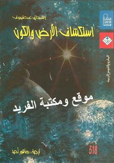 كتاب استكشاف الأرض والكون pdf إسحاق عظيموف، الكون والفلك، كتب فيزياء كونية وعلوم الفضاء
