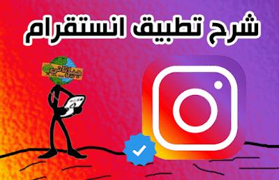 انشاء حساب وشرح تطبيق انستقرام Instagram بالتفصيل وكيفية توثيق حسابك وتحويله الي حساب تجاري