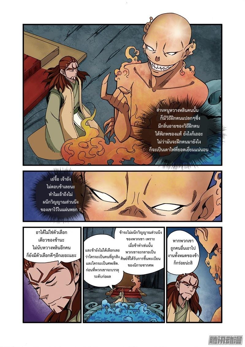 อ่านการ์ตูน Xian Ni 44 ภาพที่ 8