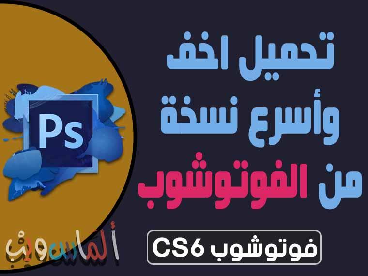 برنامج فوتوشوب CS6
