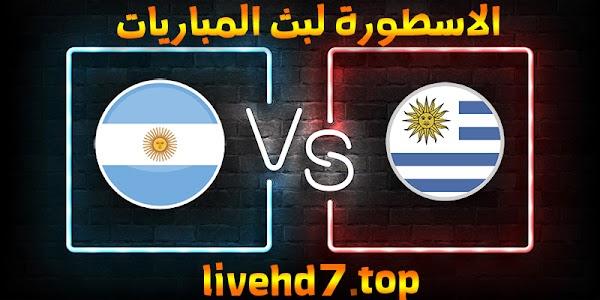 موعد وتفاصيل مباراة الأرجنتين وأوروجواي اليوم 19-06-2021 في كوبا أمريكا 2021