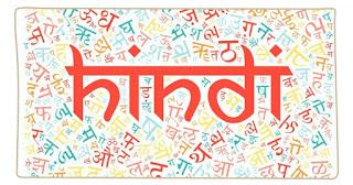हिंदी में पर भाषा शब्द