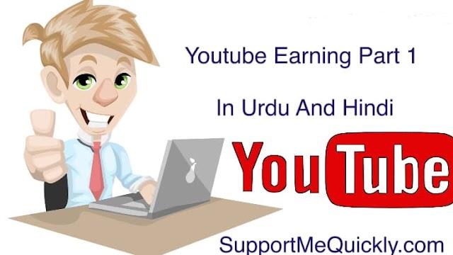 Youtube Se Paise Kaise Kamaye In Hindi And Urdu ( Part 1 )