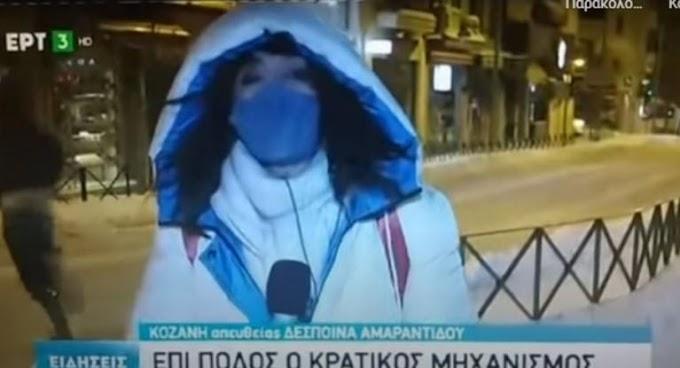 Κατέβασαν τα παντελόνια τους στην κάμερα της ΕΡΤ όταν η ρεπόρτερ έκανε live σύνδεση (Video)
