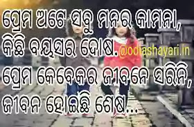 odia shayari dhoka best collection of Odisha people