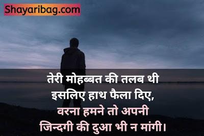 High Attitude Love Status In Hindi