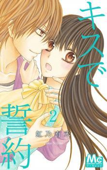 Kiss de Seiyaku Manga