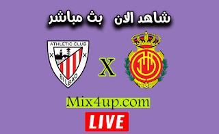 مشاهدة مباراة أتلتيك بلباو وريال مايوركا بث مباشر اليوم بتاريخ 27-06-2020 في الدوري الاسباني