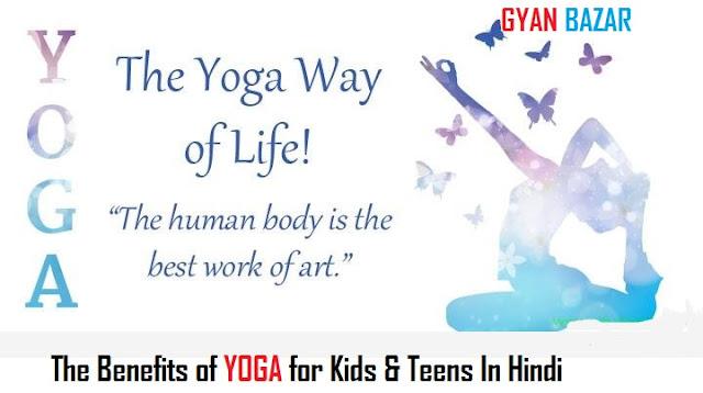 बच्चो को मजबूती देता हैं योग - अंतर्राष्ट्रीय योग दिवस
