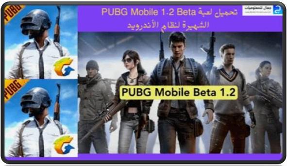 تحميل لعبة PUBG Mobile 1.2 Beta الشهيرة لنظام الأندرويد