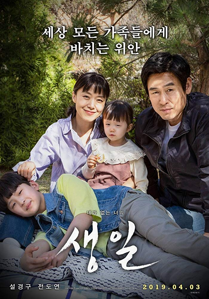 Sinopsis Birthday / Saengil / 생일 (2019) - Film Korea