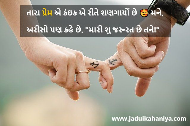 Romantic Love Shayari in Gujarati