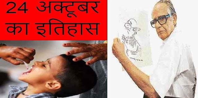आज सुप्रसिद्ध कार्टूनिस्ट आर. के. लक्ष्मण का जन्म दिन तथा विश्व पोलियो दिवस है