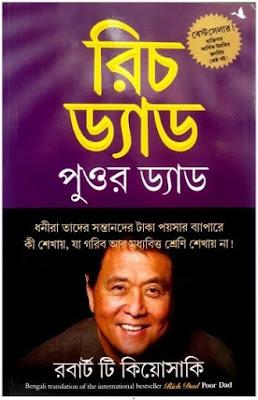 Rich Dad Poor Dad by Robert T. Kiyosaki (Bengali) (pdfbengalibooks.blogspot.com)