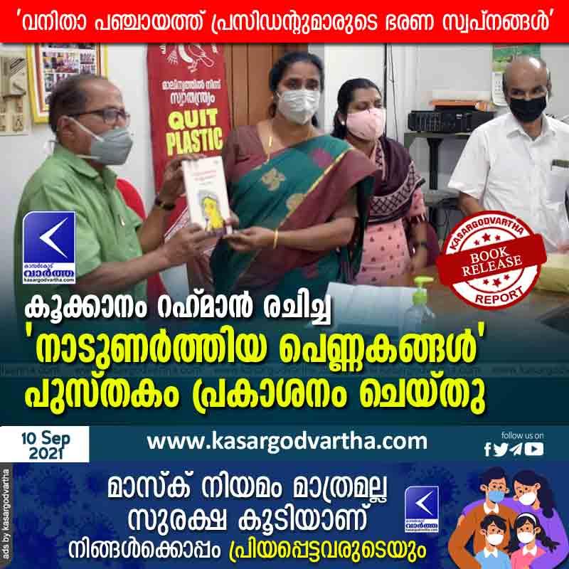 Kookkanam Rahman's 'Naadunarthiya Pennakangal' book released