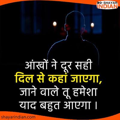 Breakup Sad Status in Hindi