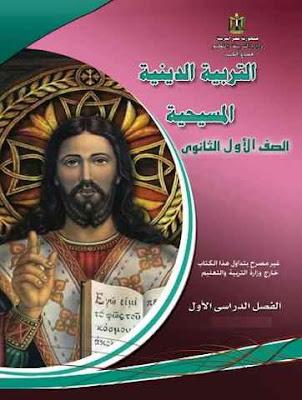 تحميل كتاب الدين المسيحى للصف الاول الثانوى
