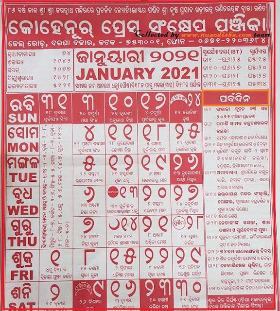 Odia Calendar January 2021