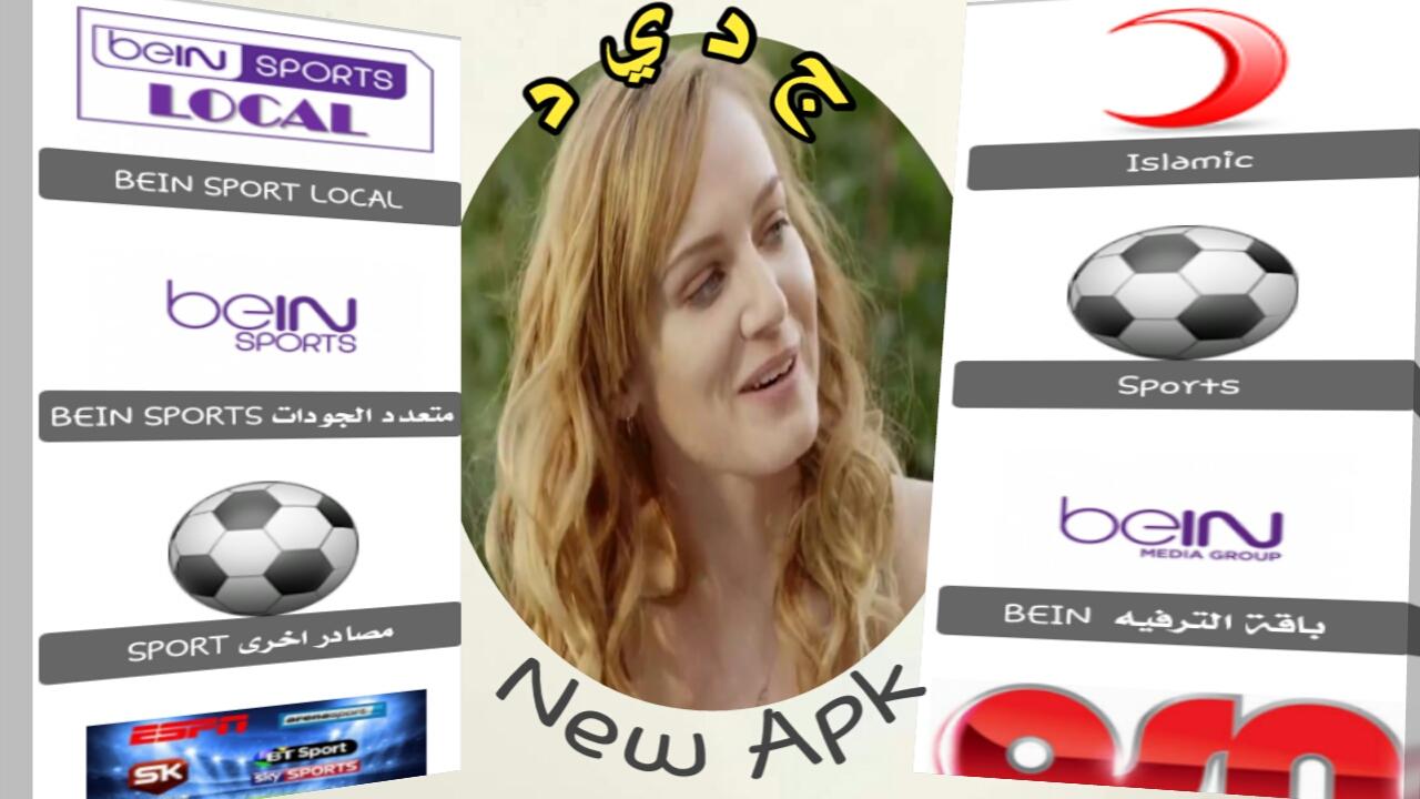 تطبيق من عالم الخيال لمشاهدة القنوات العربية والرياضية بدون تقطعات