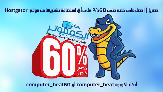 حصرياً | احصل على خصم حتى 60% على أي استضافة تشتريها من موقع Hostgator