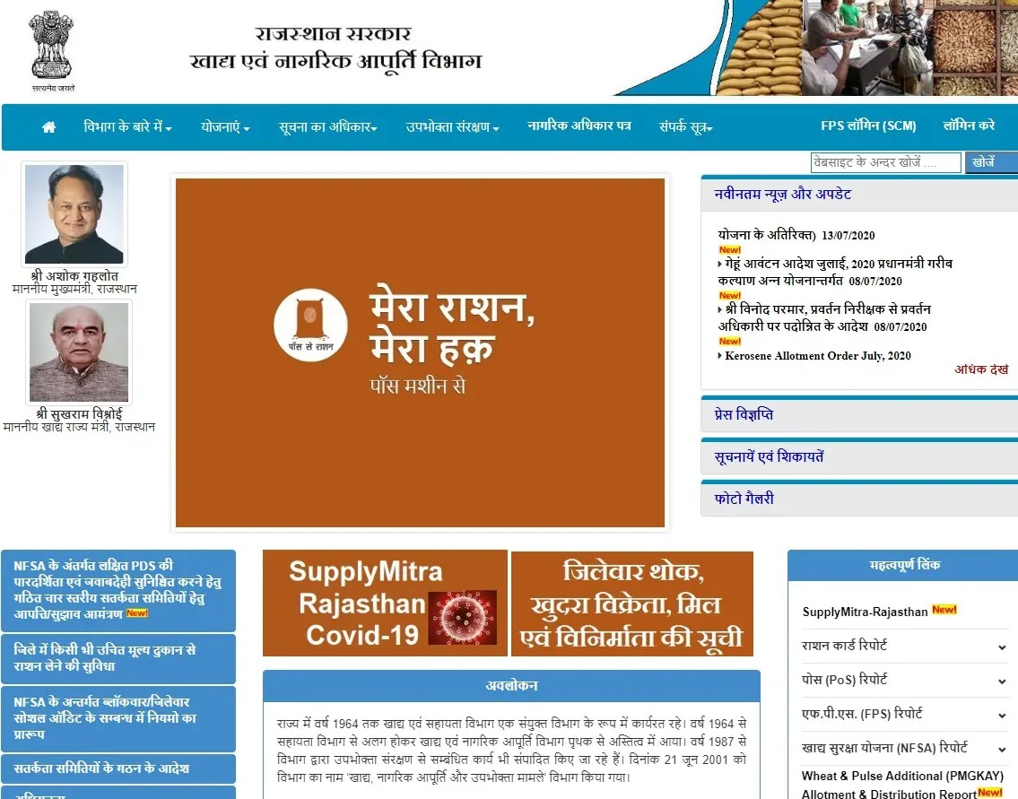 राजस्थान राशन कार्ड नई लिस्ट 2020 में ऑनलाइन नाम कैसे देखें / राशन कार्ड ग्राम पंचायत सूची विवरण Ration Card Beneficiary List 2020