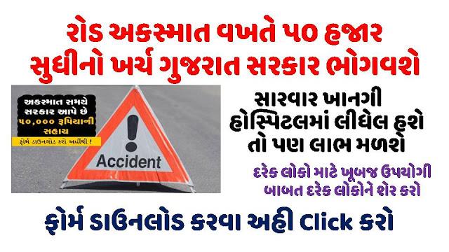Vahan Akshmat Sahay Yojna Gujarat form And Assistance Amount [Vehicle Accident Treatment Scheme]