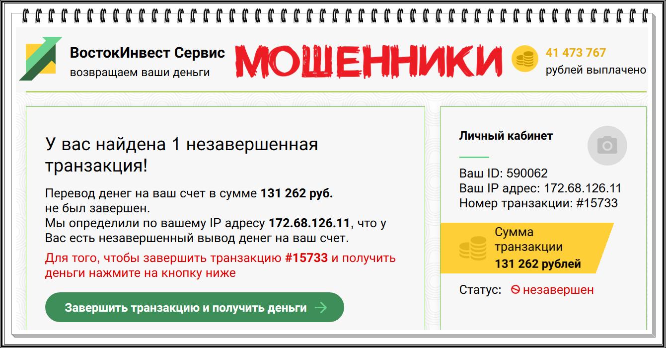 ВостокИнвест Сервис - one-i.icu/www/person Отзывы, обман! Возвращаем ваши деньги