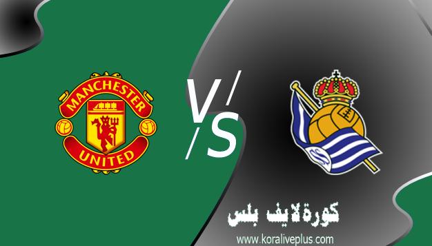 مشاهدة مباراة مانشستر يونايتد وريال سوسيداد اليوم بث مباشر