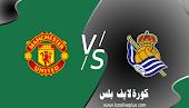 مشاهدة مباراة مانشستر يونايتد وريال سوسيداد اليوم بث مباشر 18-02-2021 الدوري الأوروبي