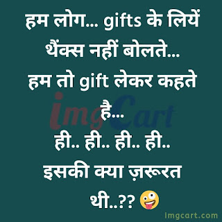 Funny Image For Whatsapp In Hindi