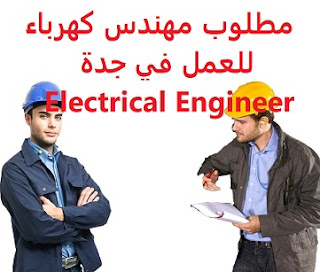Electrical engineer required to work in Jeddah  To work in Jeddah  Education: Bachelor degree in Electrical Engineering  Experience: At least three to six years of work in the field in contracting companies Having experience in the fields of fire alarm systems and light current systems Sponsorship Transfer  Salary: to be determined after the interview