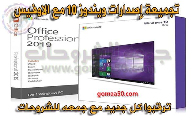 تجميعة إصدارات ويندوز 10 مع الاوفيس  Windows 10 19H1 Aio Office 2019  أغسطس 2019