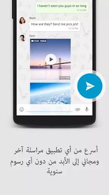 تحميل تطبيق سوما ماسنجر SOMA مجانا