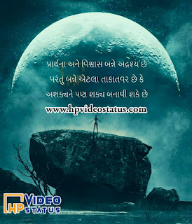 Gujarat Love,Sad,Funny, Attitude Whatsapp Status And Quotes