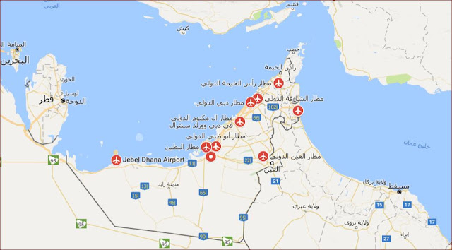 خريطة مطارات الإمارات Emirates Airports Map