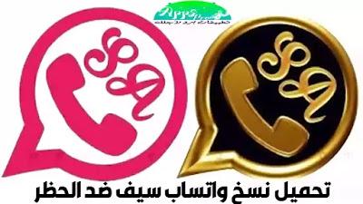 تحميل نسخ واتساب سيف SAWhatsApp الذهبية والزهرية ضد الحظر اخر اصدار