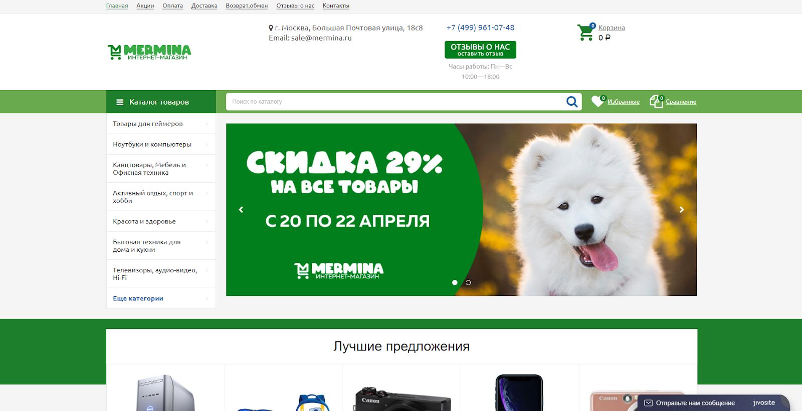 Интернет Магазин 7 499