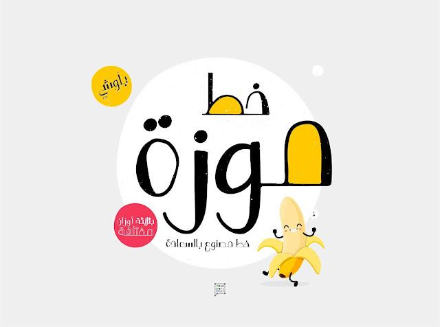#خطوط_عربي |#خط_موزة_الجديد | موزة هو خط #مجاني للاستخدام الشخصي حملة الموزة الان